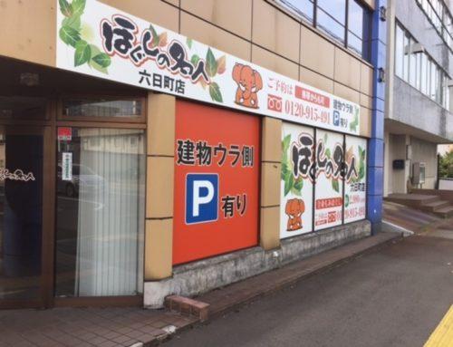 新潟県 六日町店