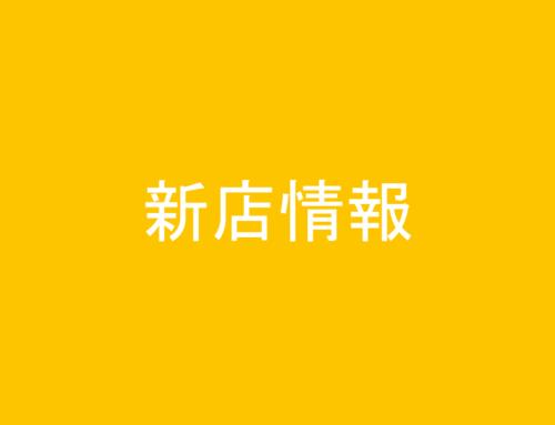 イオン新潟東店 新潟空港店
