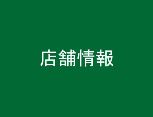 営業再開のご案内【長野 川中島店】