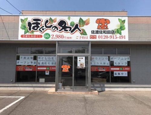 新潟県 佐渡佐和田店