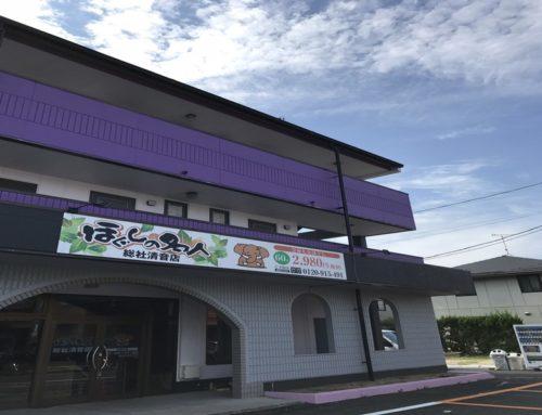 岡山県 総社清音店