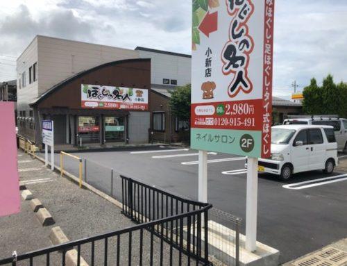 新潟県 小新店