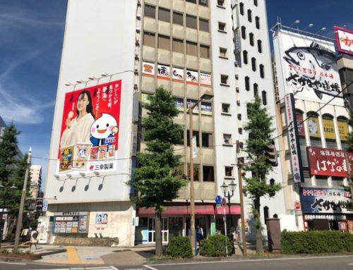 新潟県 新潟駅前店