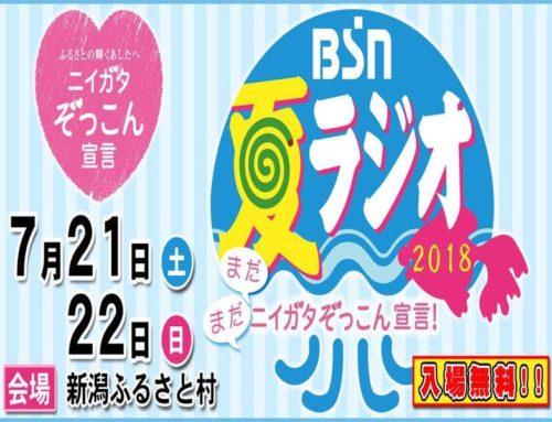 【イベント告知】BSN夏ラジオ出店のご案内