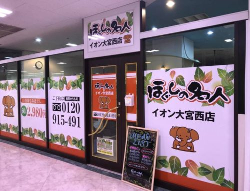 埼玉県 イオン大宮西店