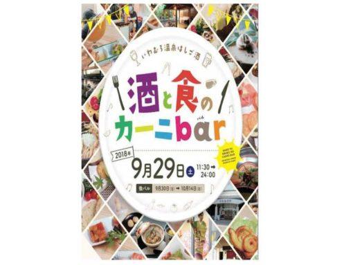 イベント参加のご案内 酒と食のカーニbar(新潟 西蒲区岩室温泉)