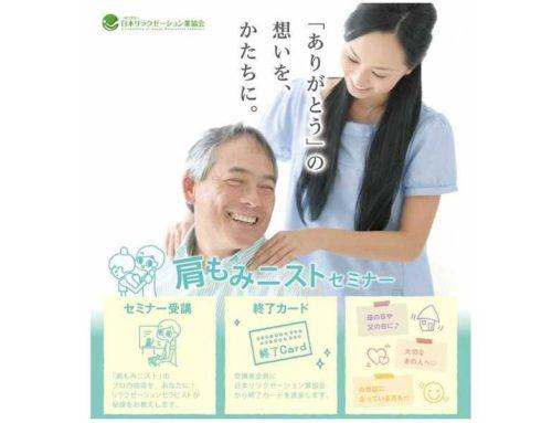 第三回!5月新潟会場「肩もみニストセミナー」のお知らせ