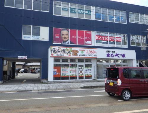 新潟県 村上駅前店