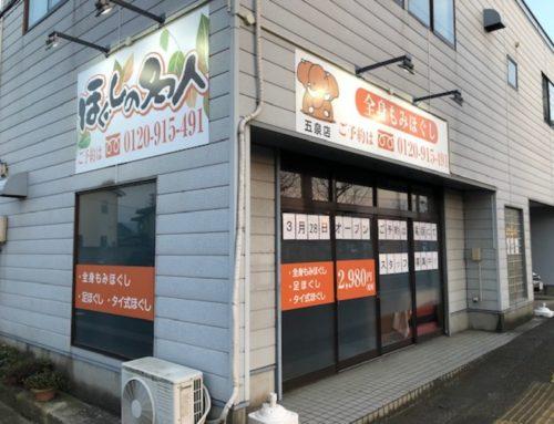 新潟県 五泉店