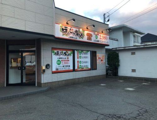新潟県 上越春日山店